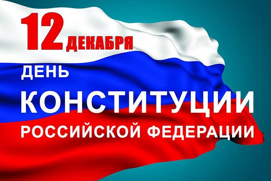 В Тверской области ко Дню Конституции проходят всероссийские и региональные акции