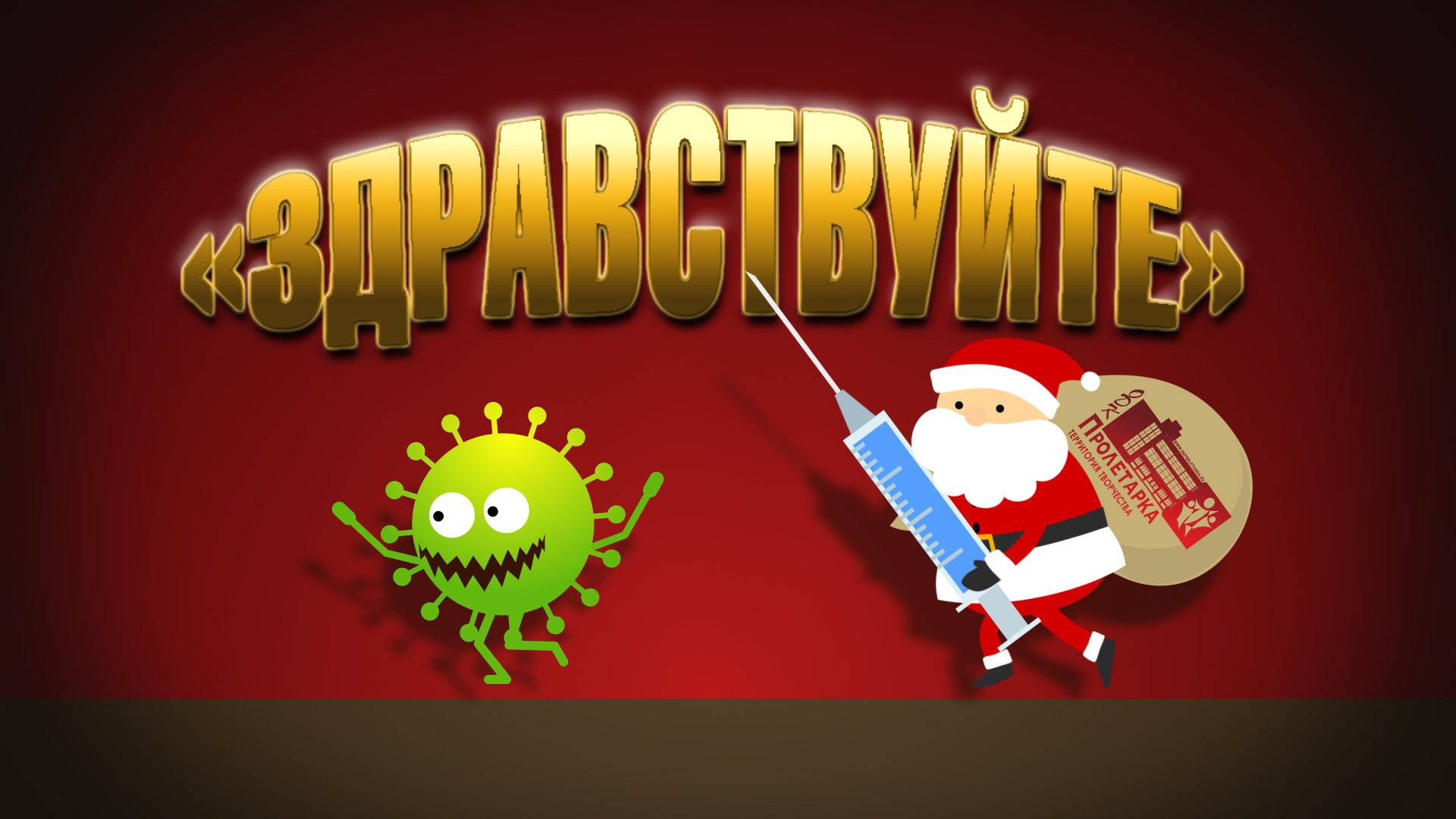 "ДК ""Пролетарка"" приглашает жителей Твери на онлайн мероприятие ""Здравствуйте"""