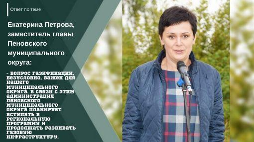 Екатерина Петрова: Большое количество граждан хотели бы подключиться к газовой сети, но сейчас на это не везде есть техническая возможность.
