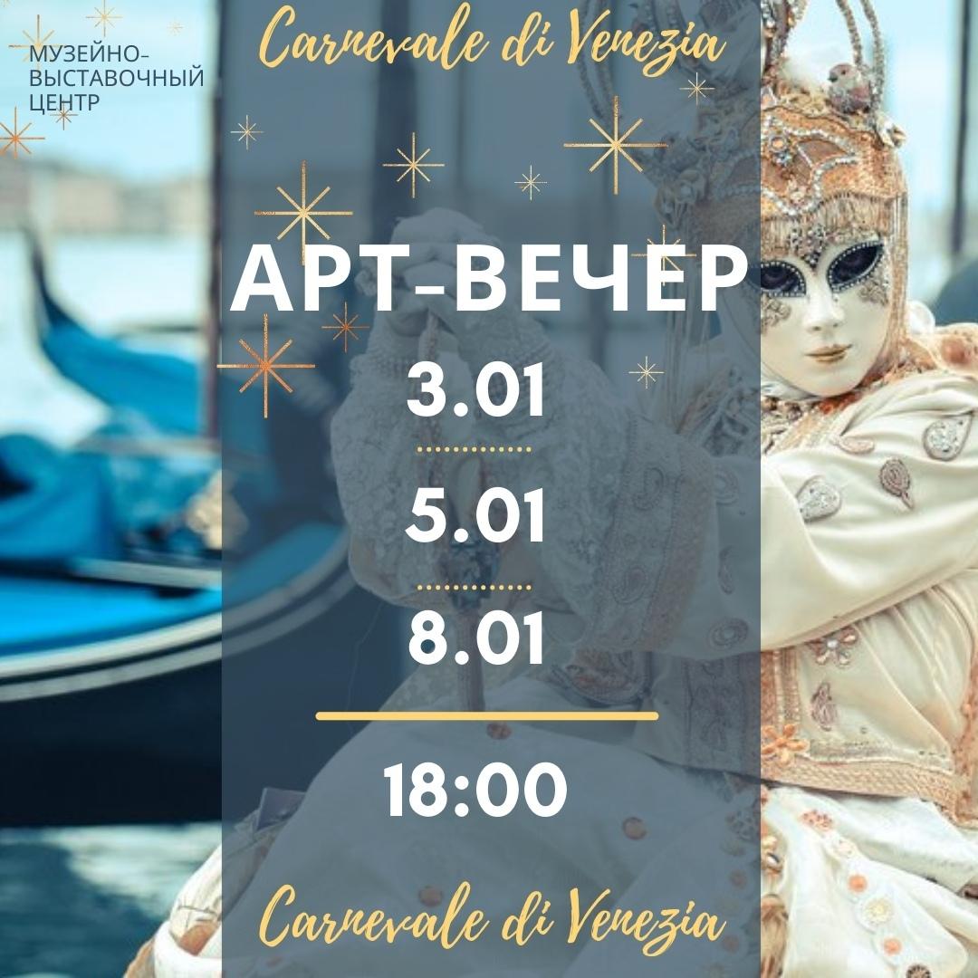 Эпатажное дефиле, лекции, мастер-классы ждут гостей выставки «Венецианский карнавал» в Твери