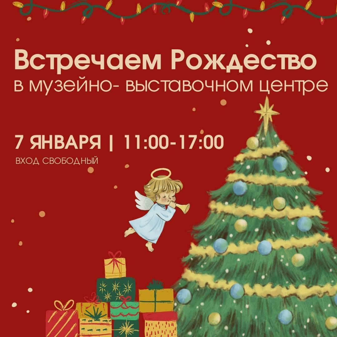 Жителей Твери приглашают отпраздновать Рождество в выставочном центре