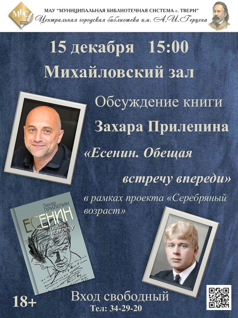 Новую книгу о Сергее Есенине обсудят в Твери