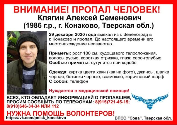 В Тверской области разыскивают пропавшего мужчину
