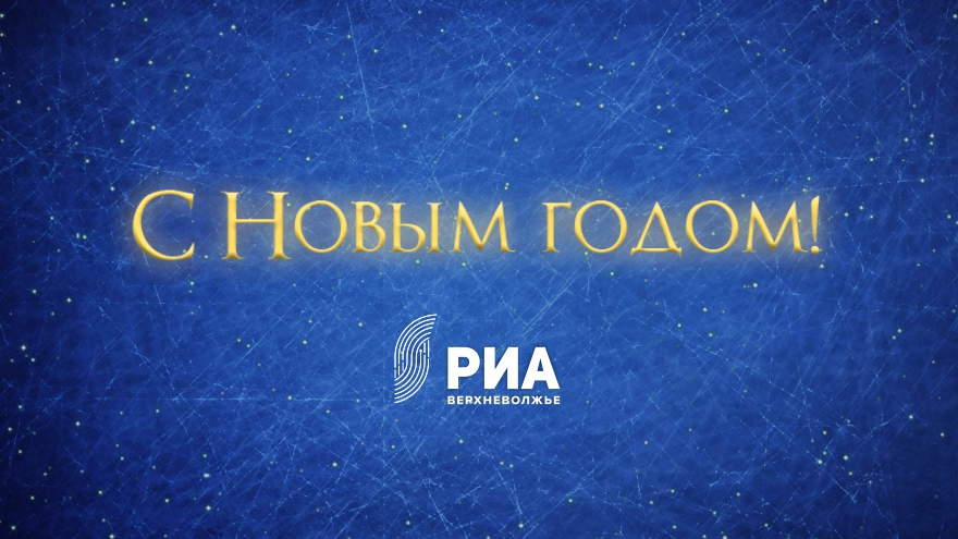 Антон Гончугов поздравляет жителей Тверской области с наступающим Новым годом
