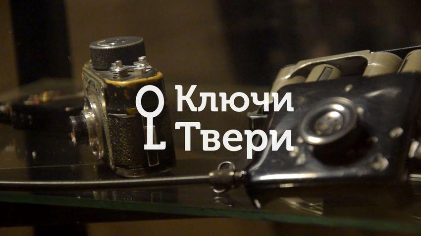 Новый выпуск «Ключи Твери» познакомит с Тверью, запечатленной на снимках Прокудина-Горского