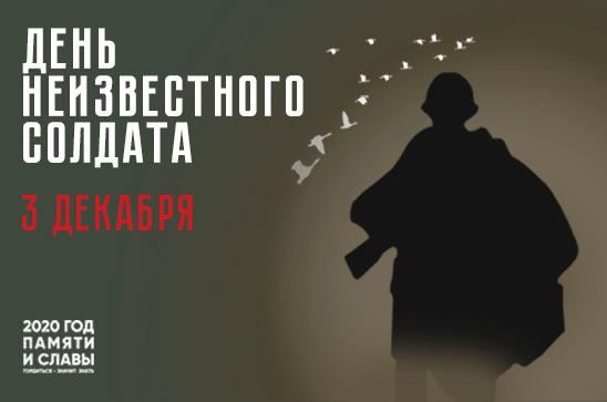 Ко Дню Неизвестного Солдата в Тверской области пройдут патриотические акции