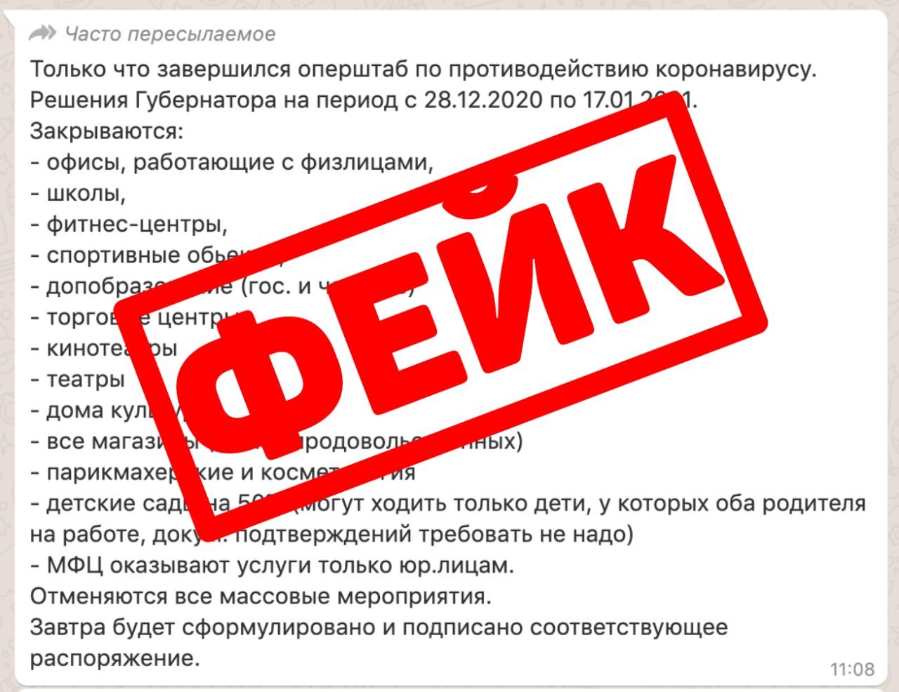 В мессенджерах жителей Тверской области распространяется фейк о готовящемся локдауне