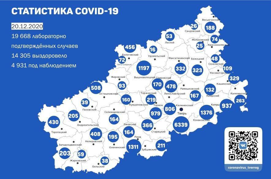 Карта распространения коронавируса: сколько жителей Тверской области смогло победить заразу