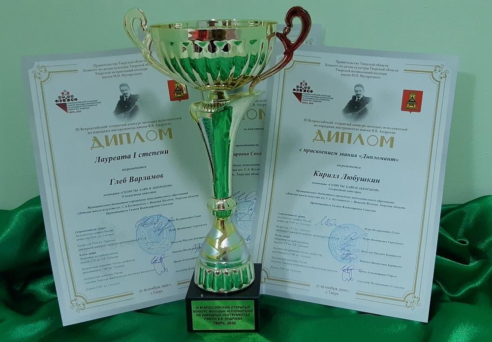 Юные музыканты из Вышнего Волочка стали победителями всероссийского конкурса