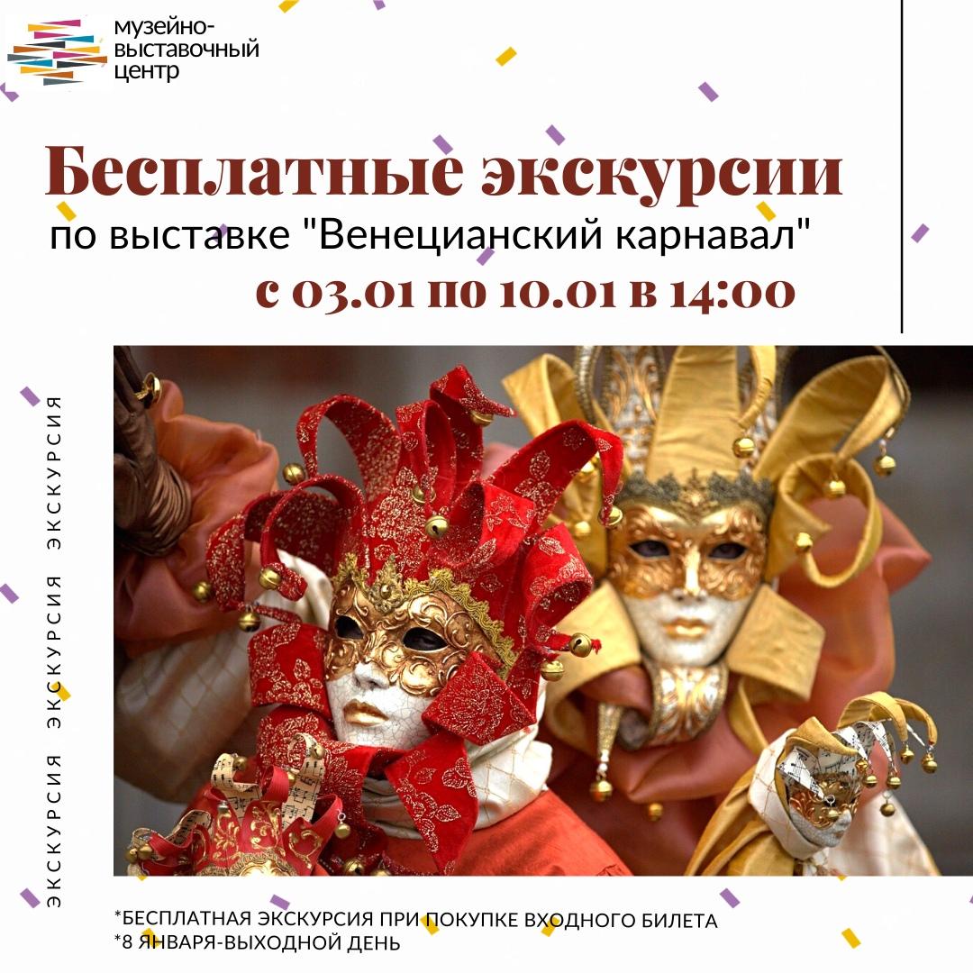 Тверской музейно-выставочный центр приглашает на бесплатные экскурсии