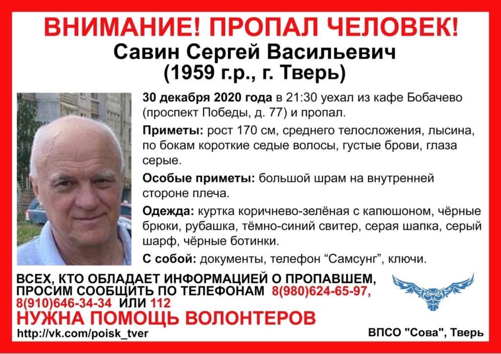 Ушел из кафе и пропал: в Твери ищут 61-летнего мужчину