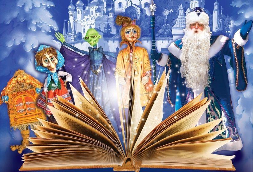 Тверской театр кукол приглашает маленьких гостей отметить Новый год в Тридевятом царстве