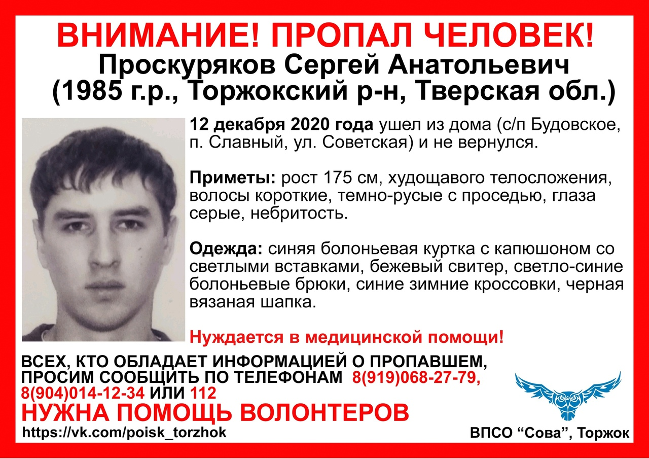 В Тверской области пропал молодой мужчина в синей куртке с капюшоном