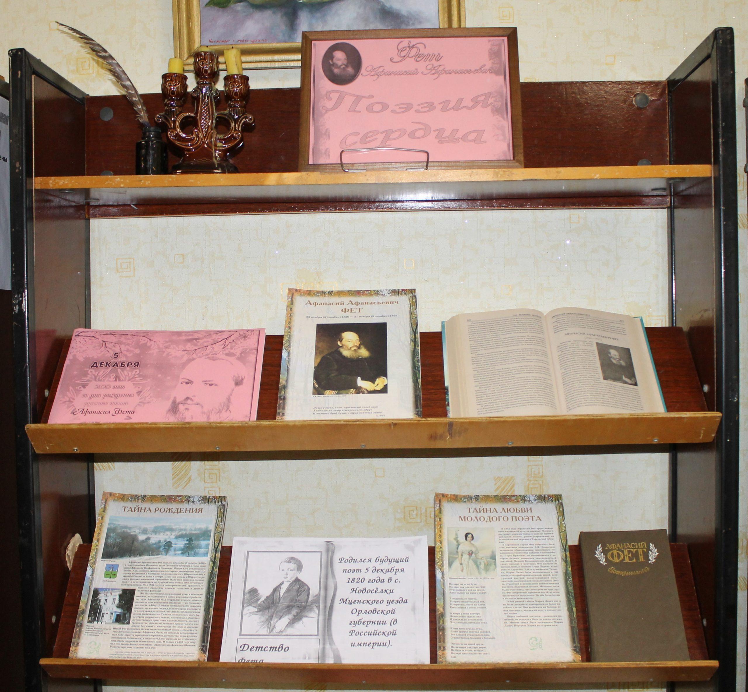 В Жарковском районе к юбилею Фета читают поэзию сердца