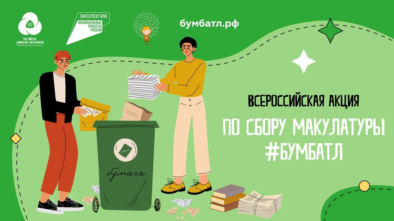 Школьники Тверской области, которые креативно расскажут о сборе макулатуры, встретятся со своим кумиром