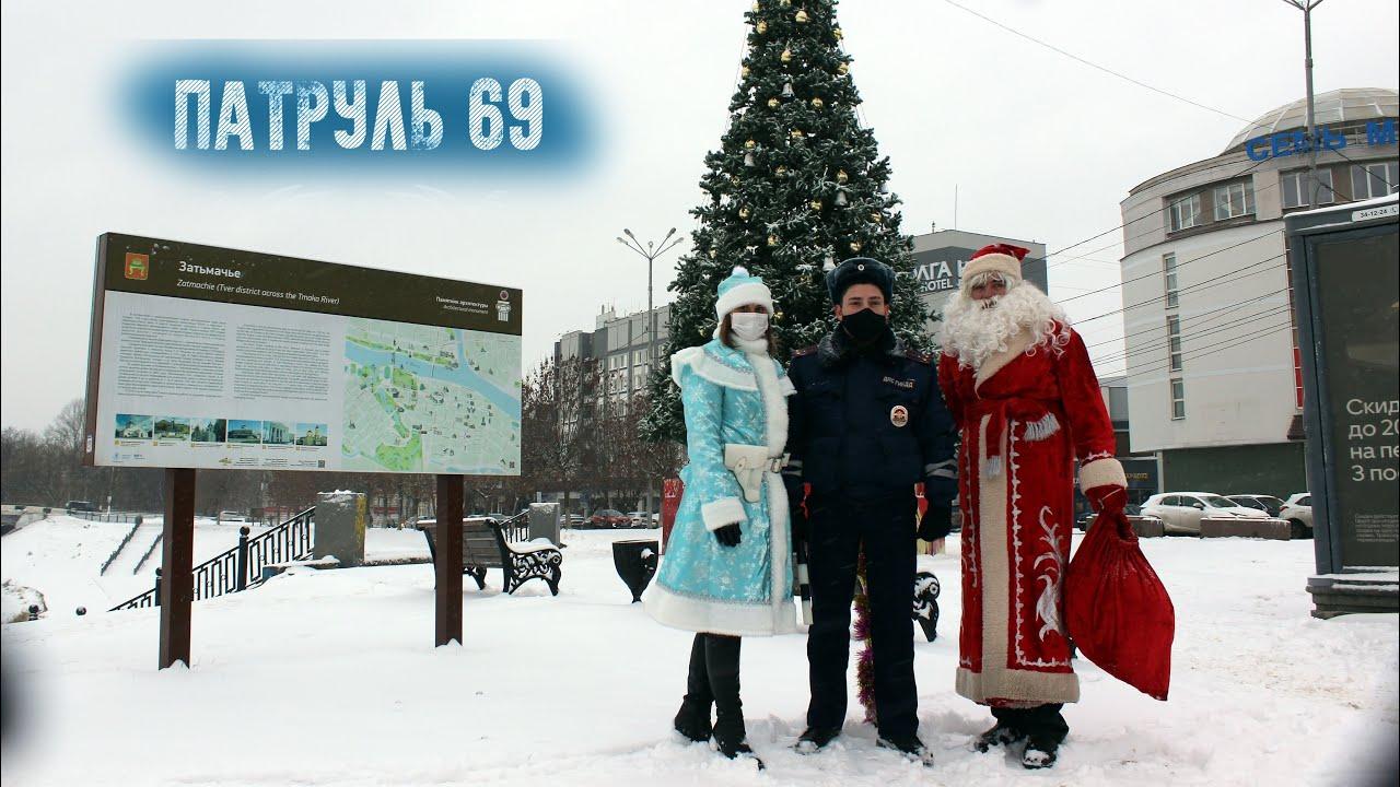 Тверские полицейские выпустили новогоднюю программу Госавтоинспекции