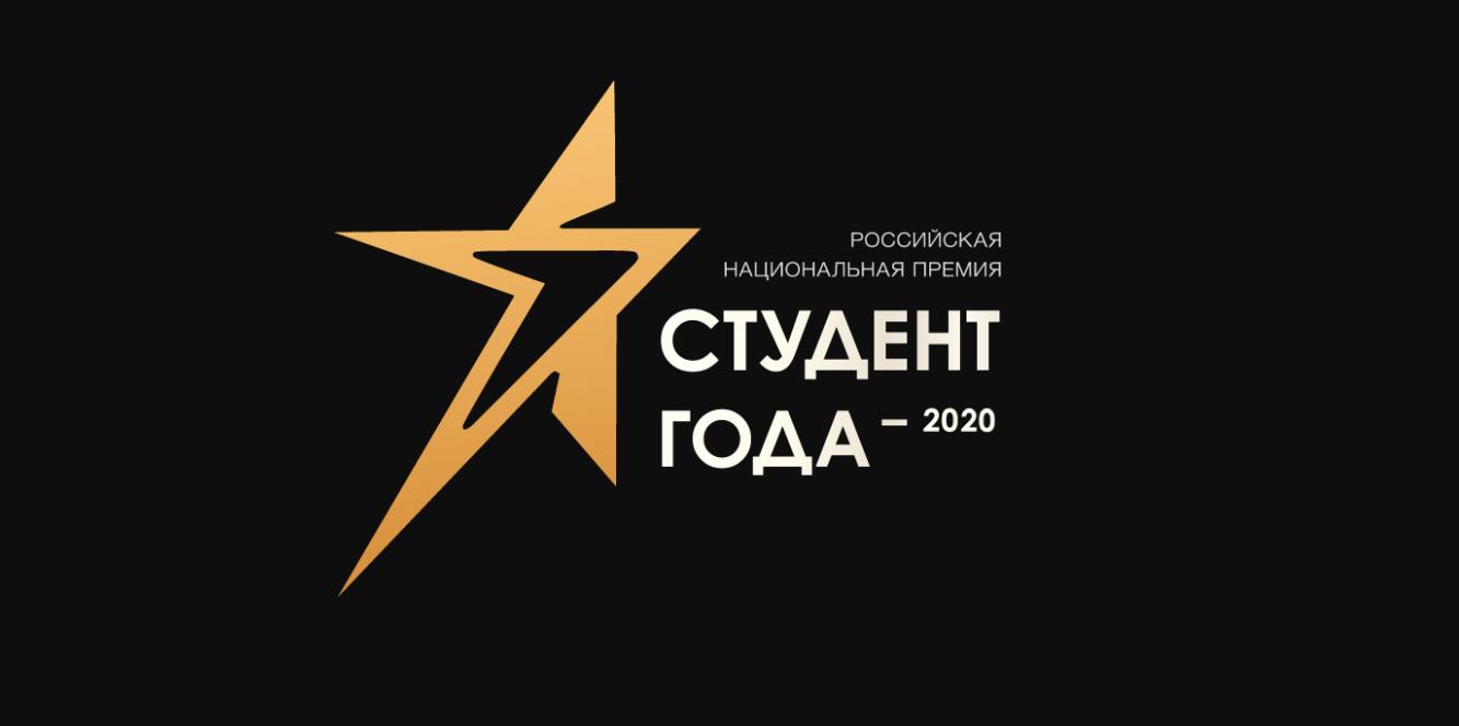 Тверские студенты вошли в число лауреатов национальной премии «Студент года – 2020»