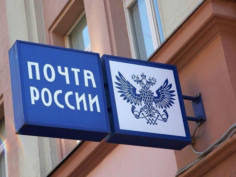 Как отделения Почты России в Тверской области будут работать в новогодние праздники