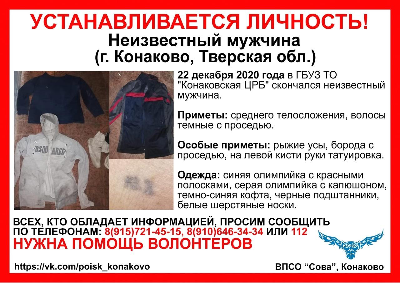 Жителей Тверской области просят помочь опознать мужчину с рыжими усами, умершего в больнице