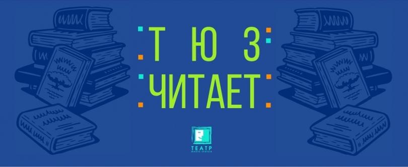 В честь дня рождения Леонида Филатова актеры Тверского ТЮЗа прочитали отрывок из произведения «Любовь к трем апельсинам»