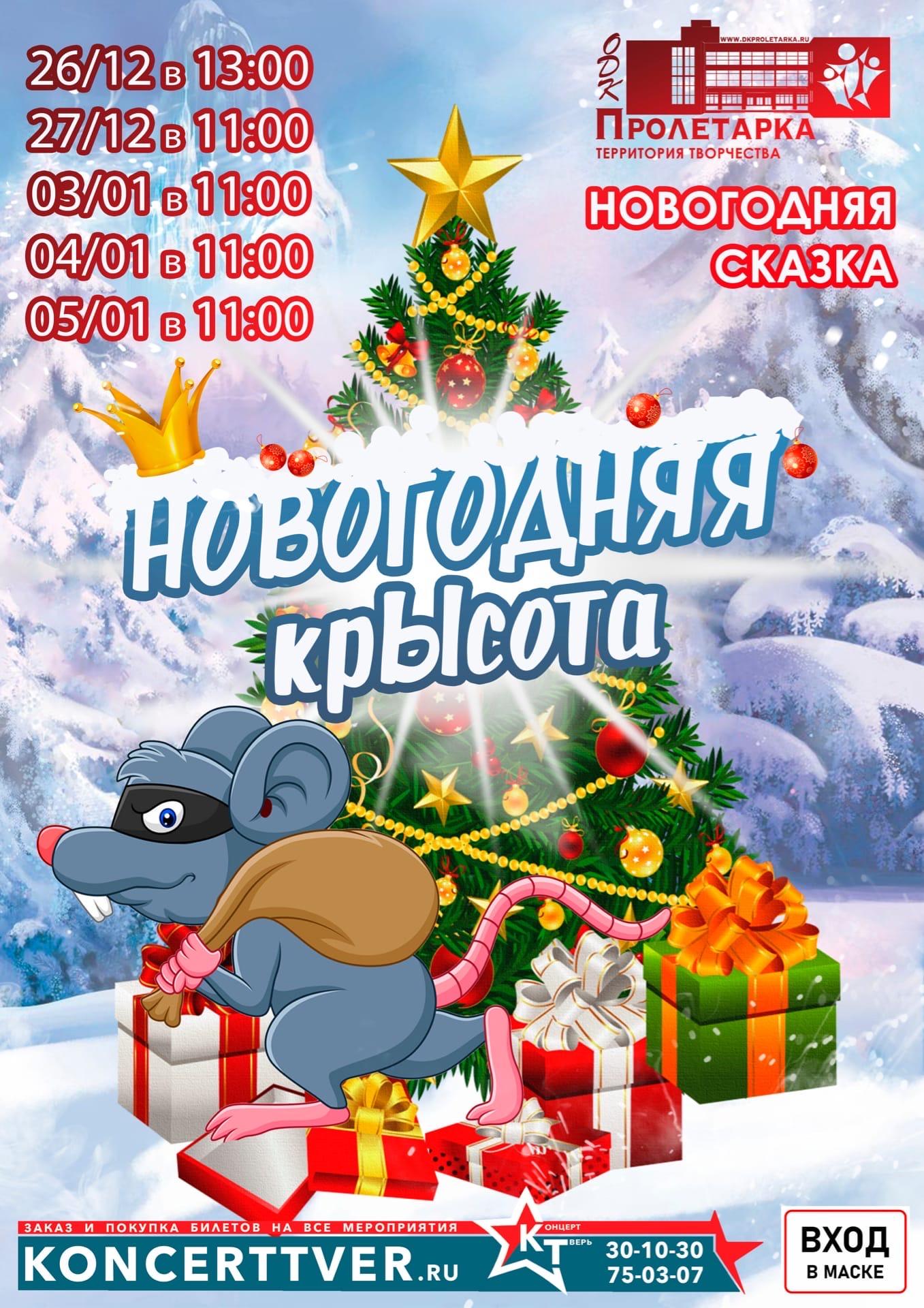 """В Твери покажут новогоднюю """"крысоту"""" по-пролетарски"""