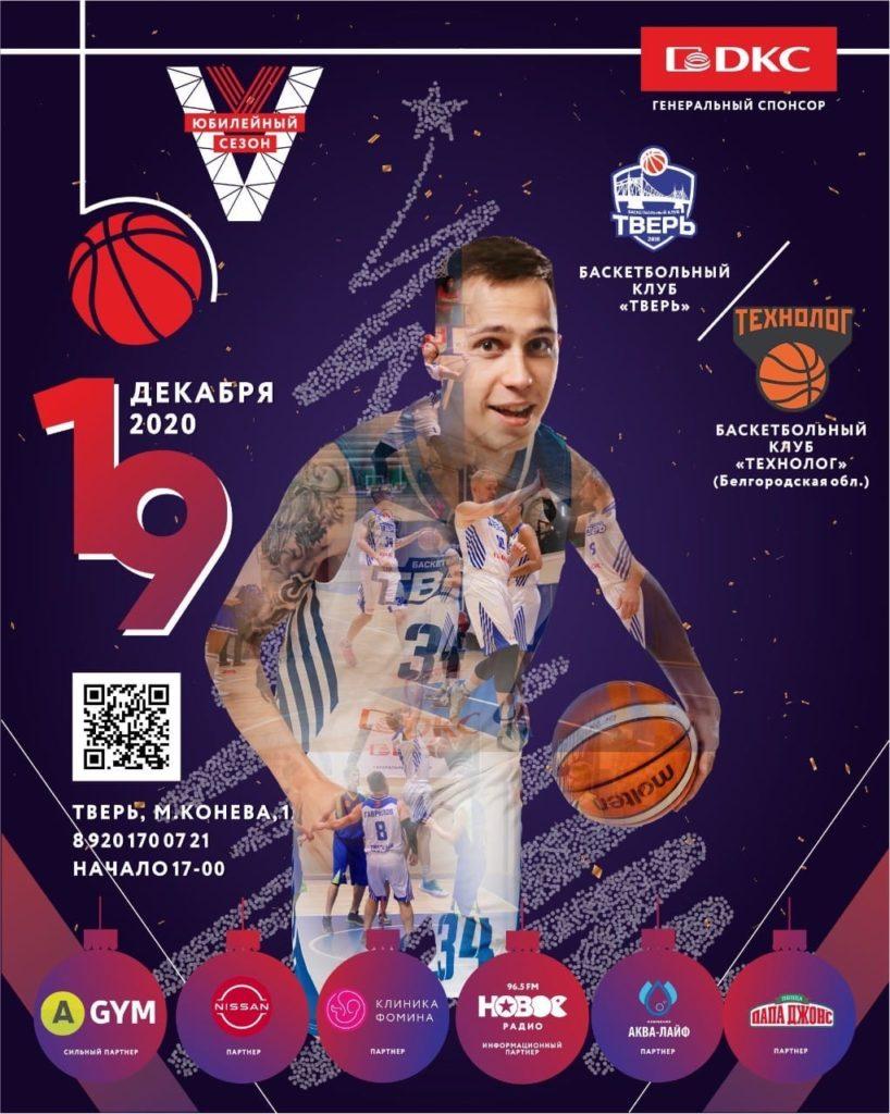 """""""Тверьлайф"""" разыгрывает билеты на баскетбольный поединок тверичан с белгородцами"""