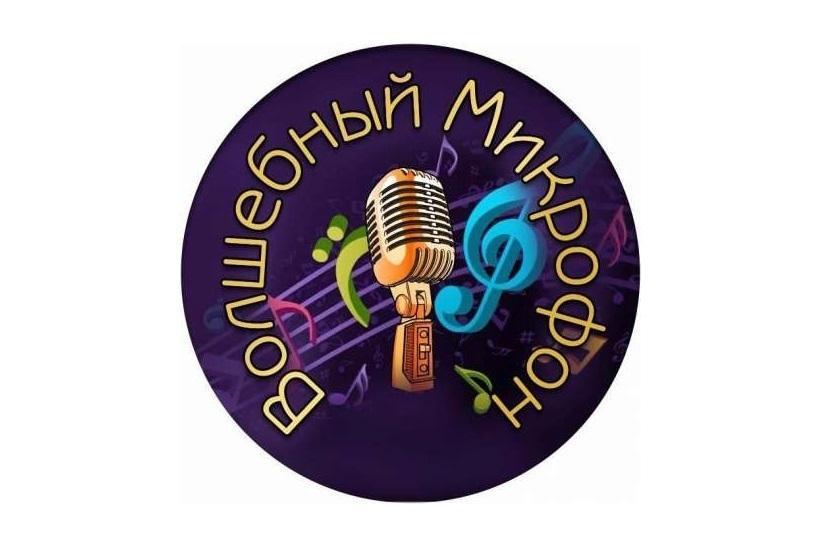 Музыка «Волшебного микрофона» отзвучала в Твери