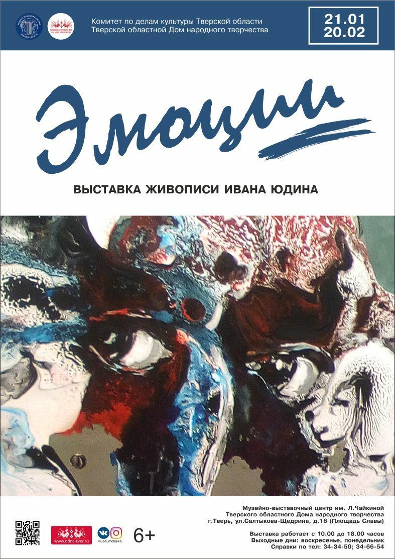 Разрешите представить: в Твери на выставке покажут невероятную живопись Ивана Юдина