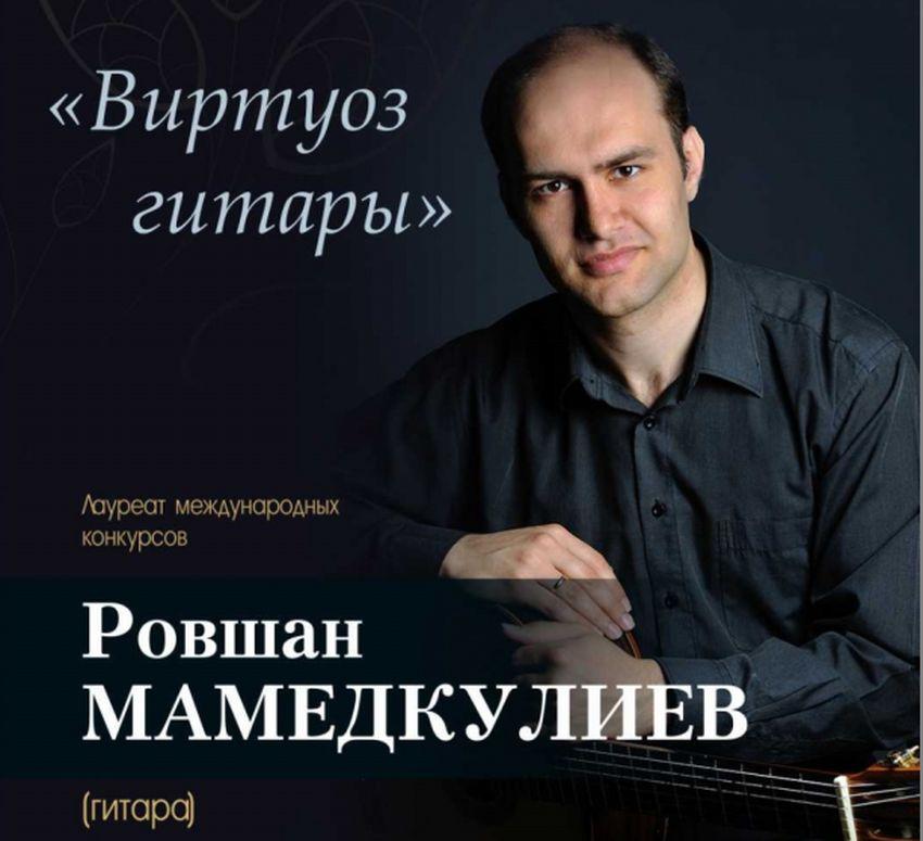 В Твери выступит гитарист-виртуоз Ровшан Мамедкулиев