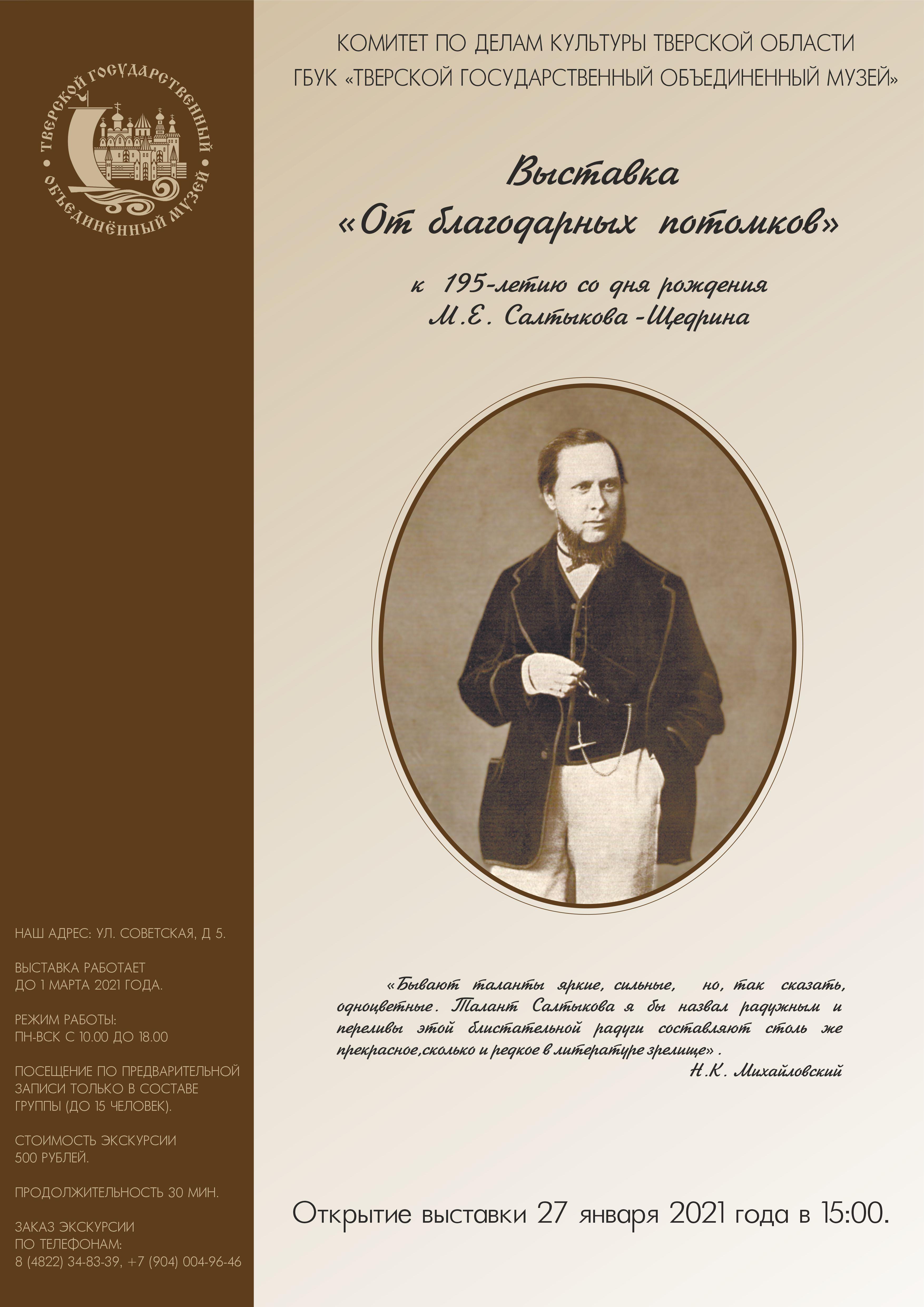 В честь дня рождения Салтыкова-Щедрина в здании Тверского краеведческого музея откроют выставку