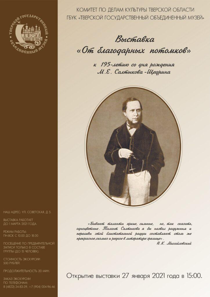 В Тверском краеведческом музее на выставке М.Е. Салтыкова-Щедрина  покажут раритетные экспонаты