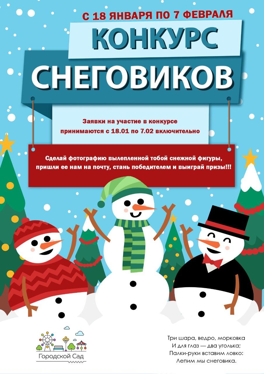 В Твери стартовал конкурс «Город снеговиков 2021»