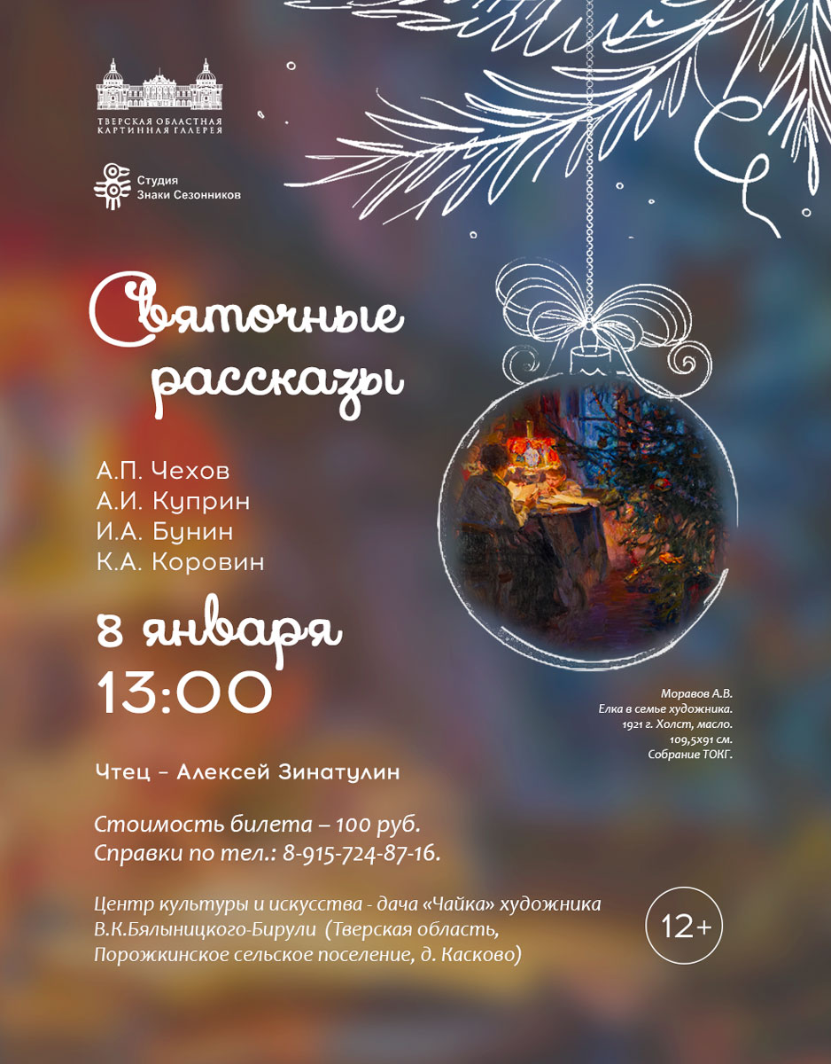 """Программу """"Святочные рассказы"""" представят в Удомельском районе"""