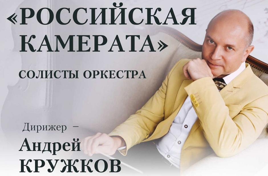 Тверская филармония зовёт на встречу с «Российской камератой»