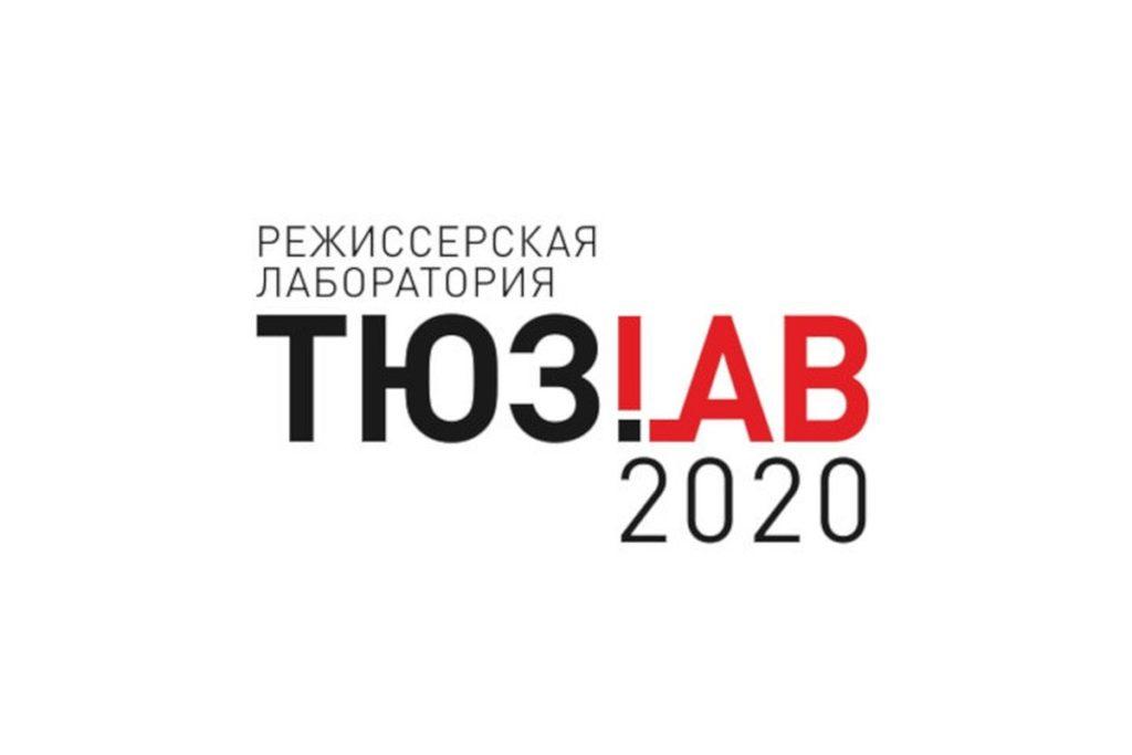 В январе Тверь ожидает главное театральное событие этой зимы «ТЮЗ.Lab»
