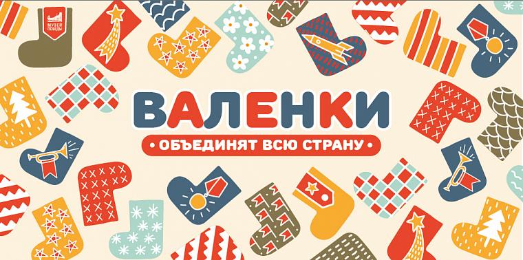 Жители Тверской области могут проголосовать за любимчиков Всероссийского музыкального флешмоба «Валенки»