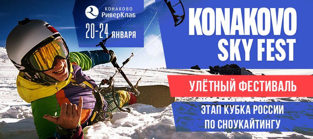 На Московском море в Конаковском районе пройдут соревнования по сноукайтингу