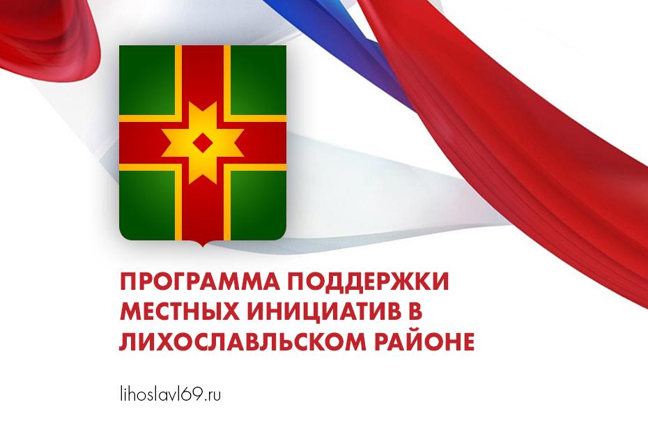 Один из районов Тверской области подал заявки по ППМИ