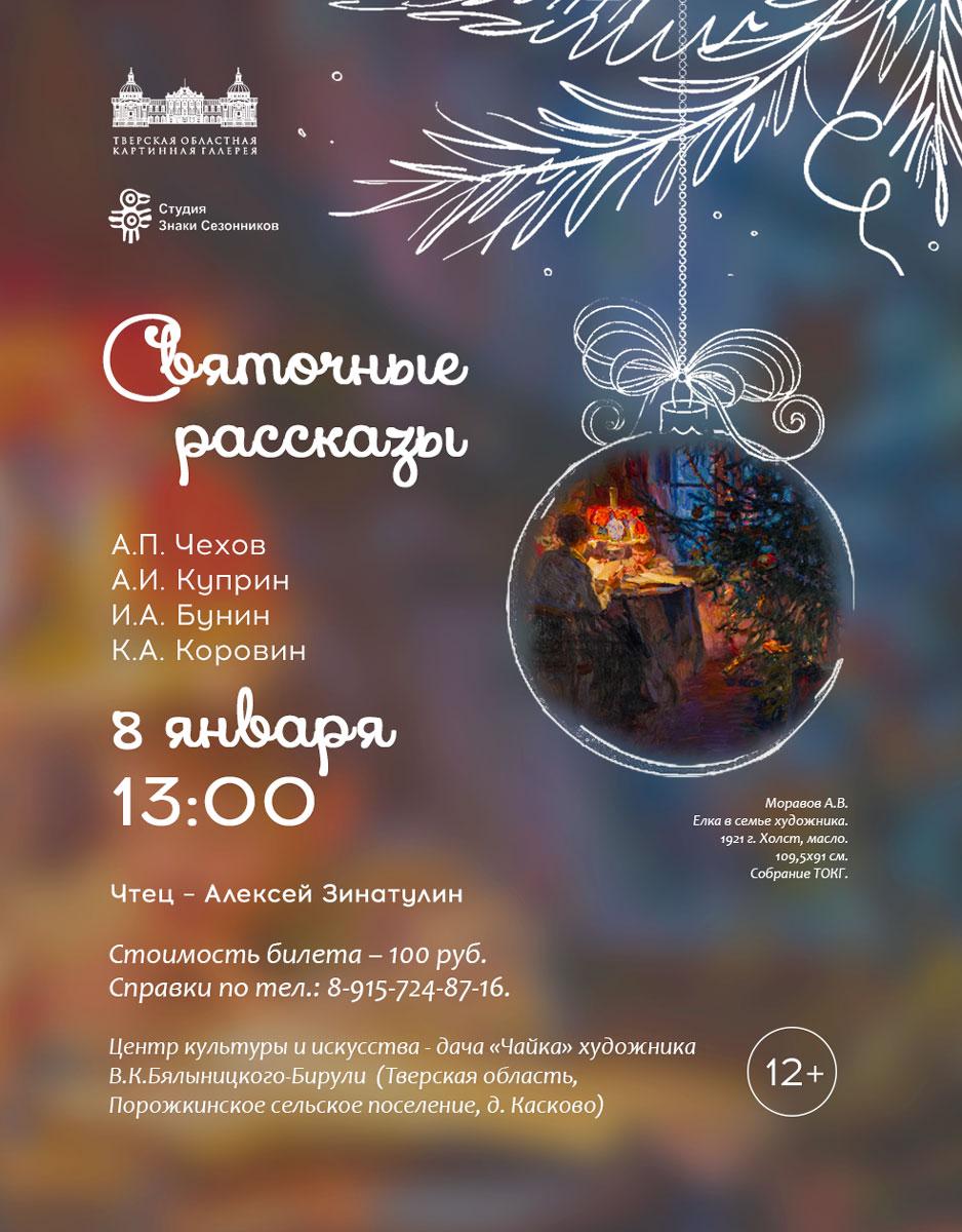 На даче «Чайка» в Тверской области состоится вечер святочного рассказа