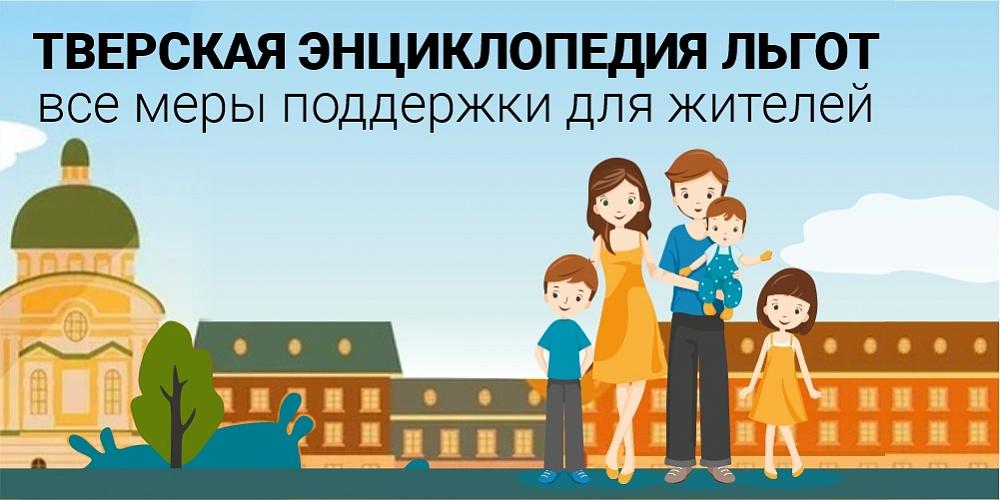 Меры поддержки: что необходимо знать жителям Тверской области о льготах и выплатах