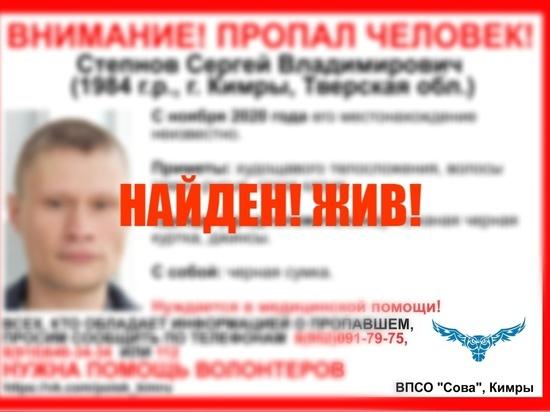 В Тверской области нашли мужчину, который пропал в ноябре 2020 года