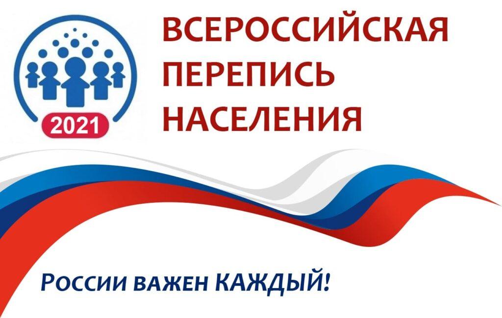 В Твери готовятся к всероссийской переписи населения