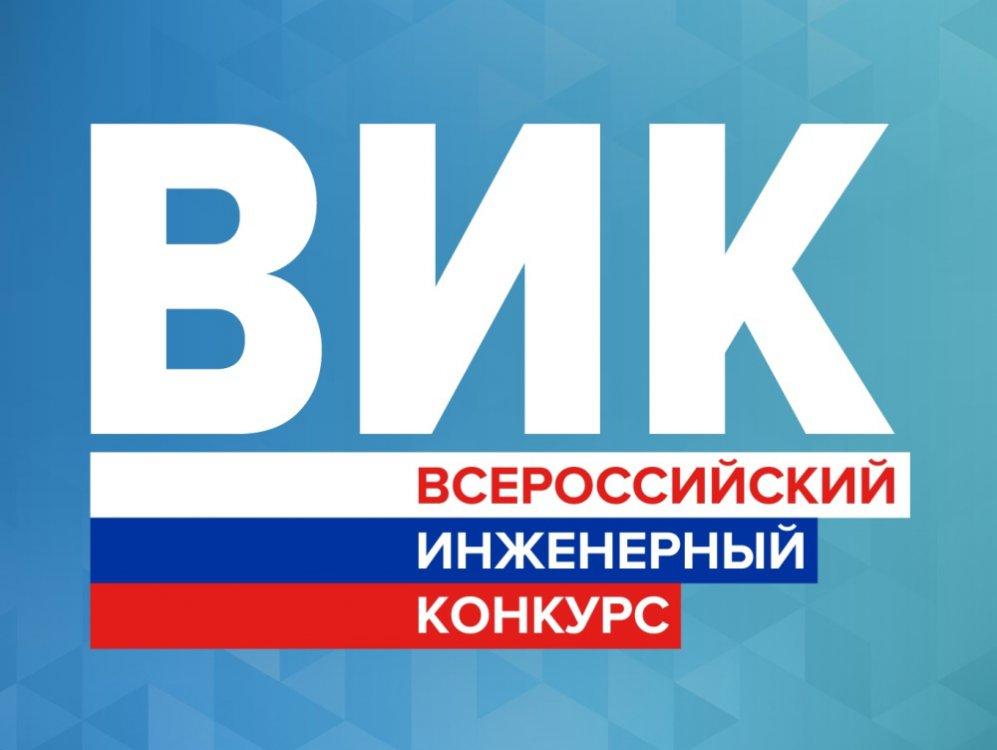 Представители тверского вуза стали финалистами Всероссийского инженерного конкурса