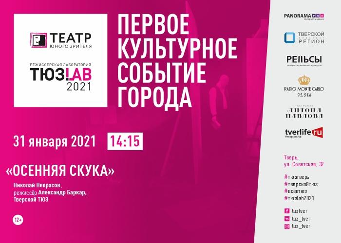"""В Твери во время режиссерской лаборатории """"ТЮЗ.Lab""""-2021 покажут эскиз по произведению Николая Некрасова"""