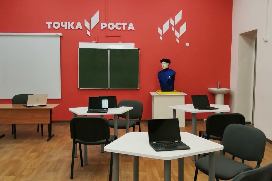 В одной из лихославльских школ открыли центр образования «Точка роста»