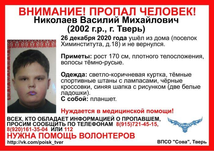 Второй месяц в Твери ищут пропавшего 18-летнего парня