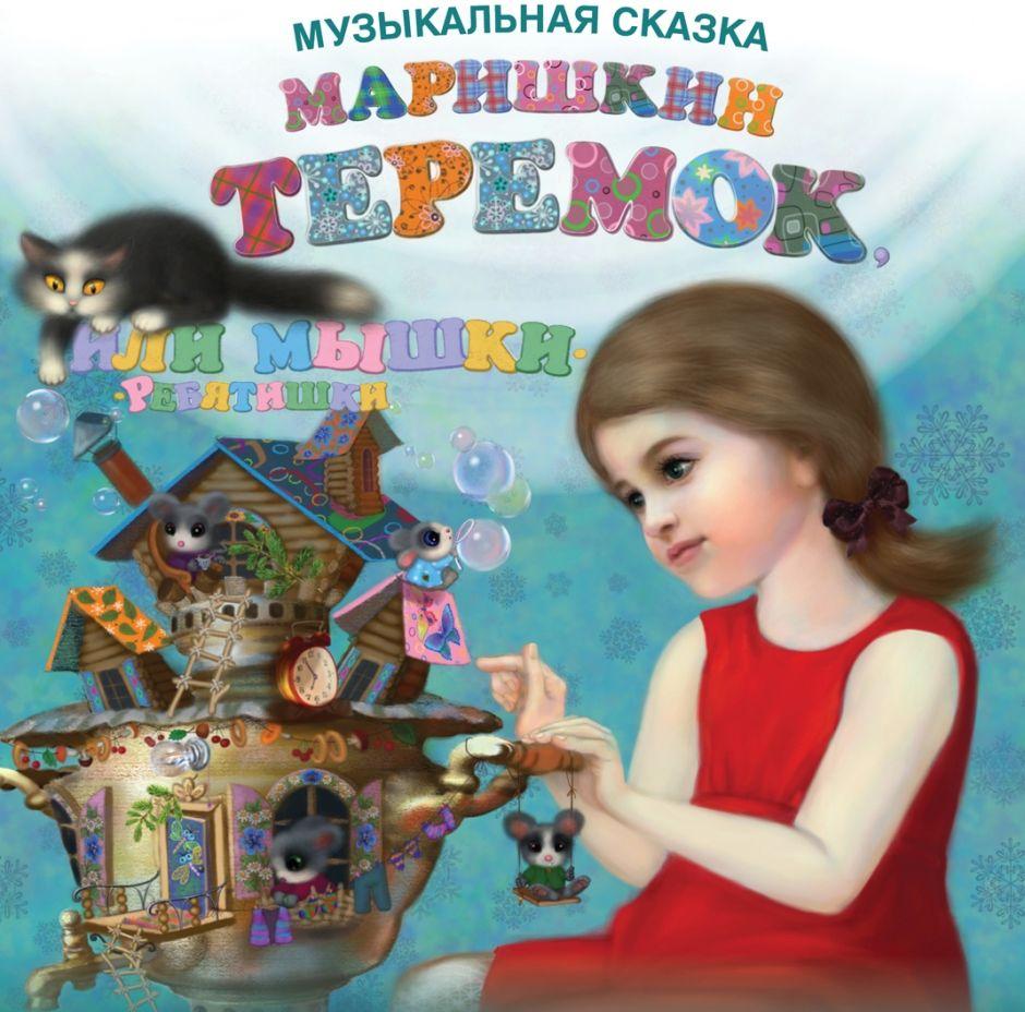 В Тверской филармонии покажут музыкальную сказку Нины Метлиной с песочной анимацией