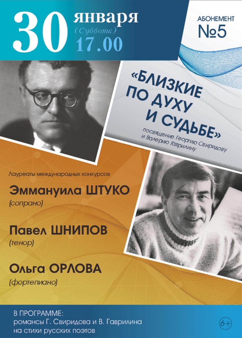 Тверская филармония приглашает на концерт, посвященный композиторам Георгию Свиридову и Валерию Гаврилину
