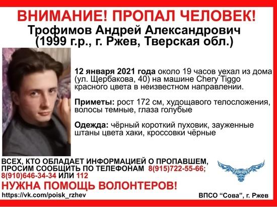 В Тверской области пропал молодой человек на красной иномарке