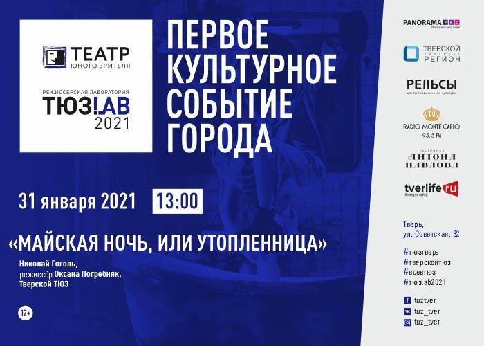 """В Твери режиссерская лаборатория """"ТЮЗ.Lab""""-2021 покажет постановку по произведению Гоголя"""